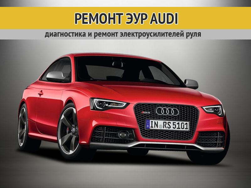 Изображение к статье Ремонт электроусилителя руля Audi (Ауди)