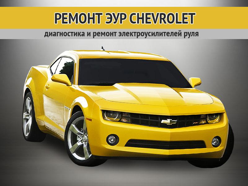 Изображение к статье Ремонт электроусилителя руля Chevrolet (Шевроле)