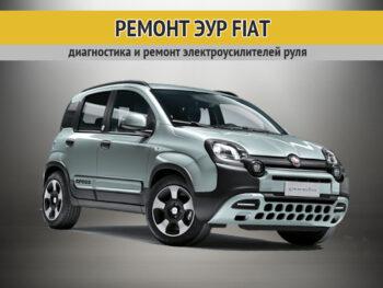 Фото к статье Ремонт электроусилителя руля Fiat (Фиат) | Компания Автодел-Сервис