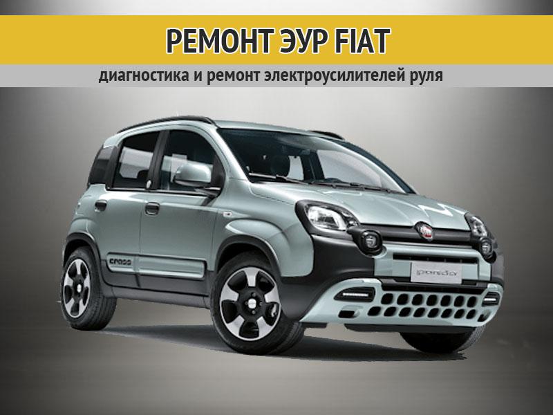 Изображение к статье Ремонт электроусилителя руля Fiat (Фиат)