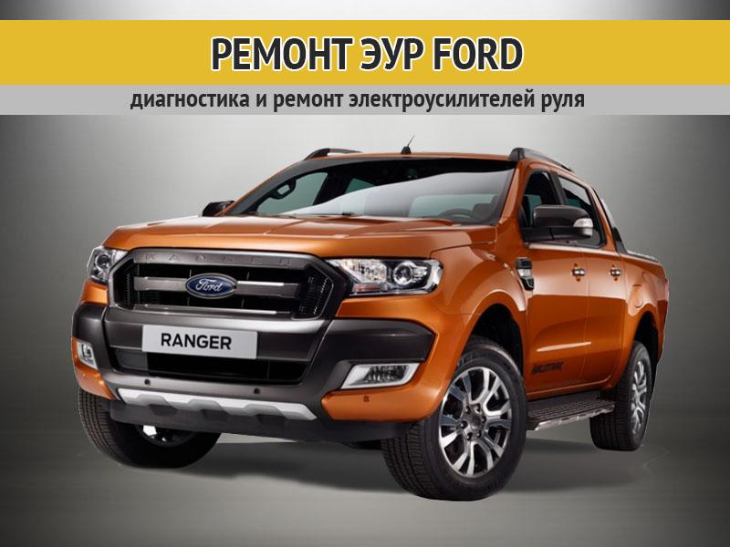 Изображение к статье Ремонт электроусилителя руля Ford (Форд)