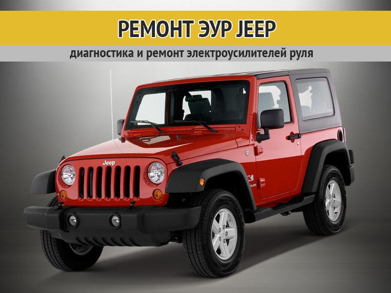 Изображение к статье Ремонт электроусилителя руля Jeep (Джип)