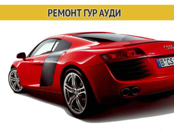 Фото к статье Ремонт ГУР Ауди | Компания Автодел-Сервис