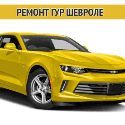 Ремонт ГУР Шевроле