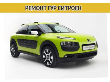 Фото к статье Ремонт ГУР Ситроен | Компания Автодел-Сервис