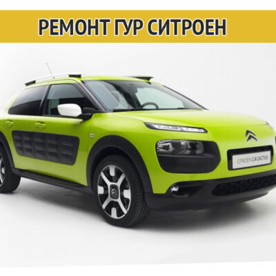 Ремонт ГУР Ситроен
