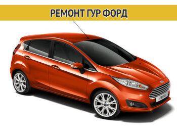 Фото к статье Ремонт ГУР Форд | Компания Автодел-Сервис