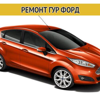 Ремонт ГУР Форд