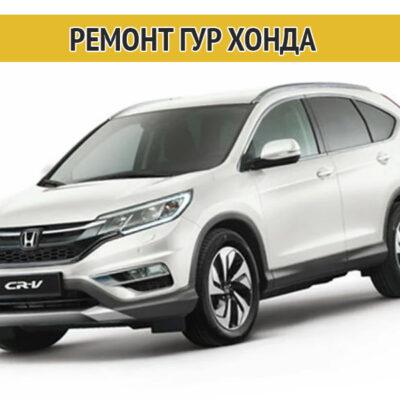 Ремонт ГУР Хонда