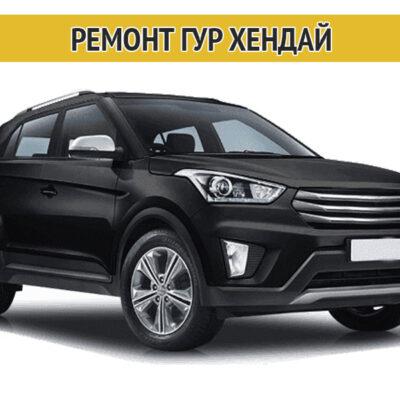 Ремонт ГУР Хендай