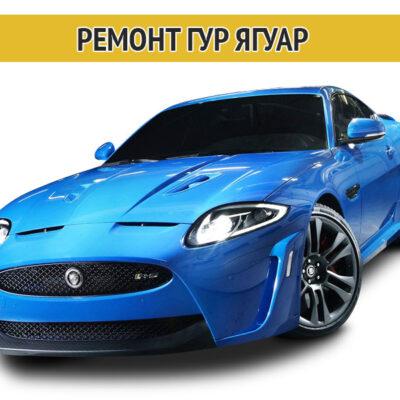 Ремонт ГУР Ягуар