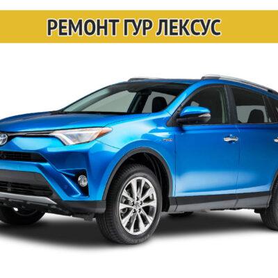 Ремонт ГУР Лексус