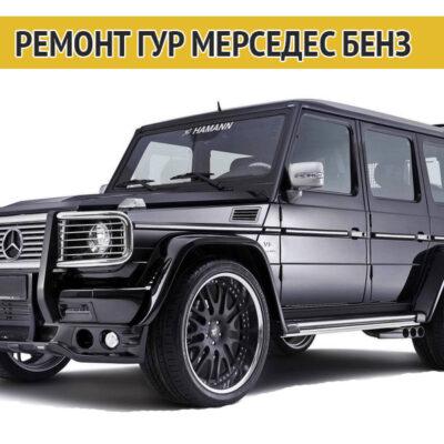 Ремонт ГУР Мерседес