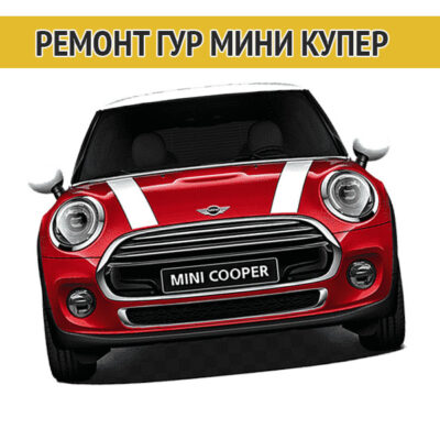 Ремонт ГУР Мини Купер