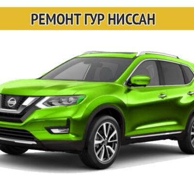 Ремонт ГУР Ниссан