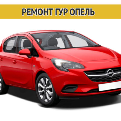 Ремонт ГУР Опель
