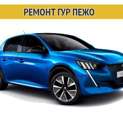 Ремонт ГУР Пежо