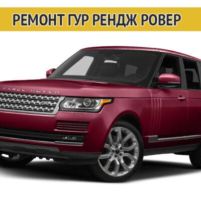 Ремонт ГУР Рендж Ровер