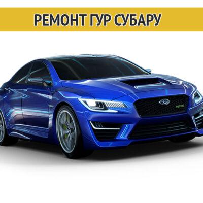 Ремонт ГУР Субару