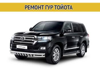 Фото к статье Ремонт ГУР Тойота | Компания Автодел-Сервис