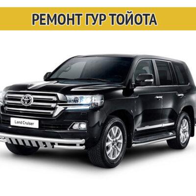 Ремонт ГУР Тойота