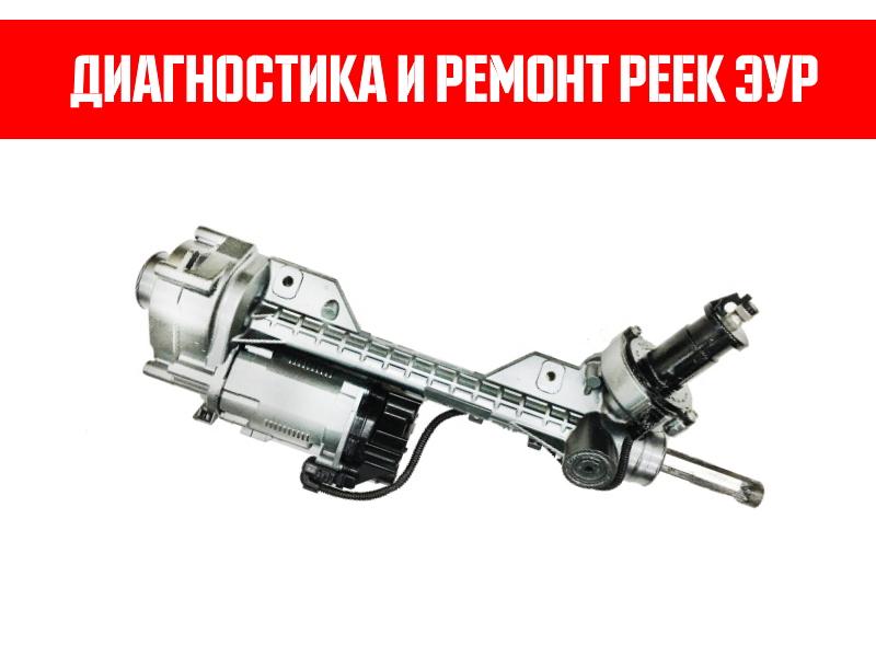 Изображение к статье Ремонт рулевых реек в Москве